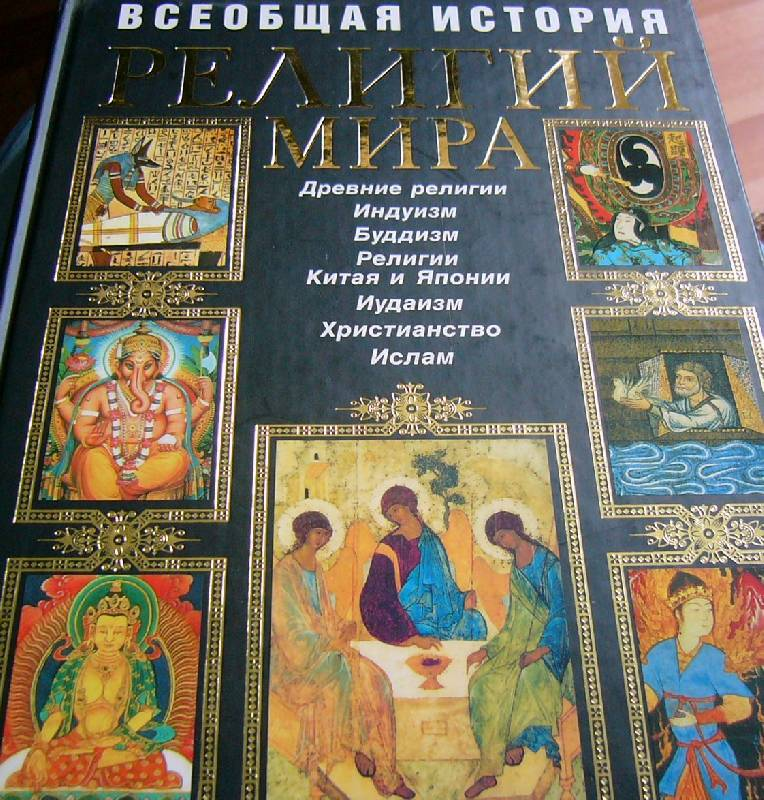 Иллюстрация 1 из 18 для Всеобщая история религий мира | Лабиринт - книги. Источник: Nika