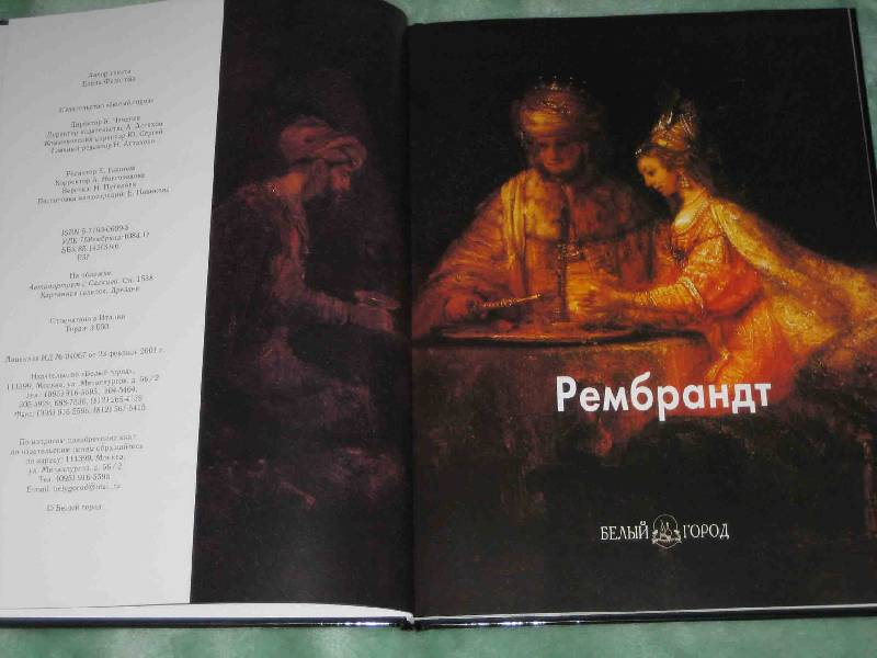 Иллюстрация 1 из 15 для Рембрандт - Елена Федотова | Лабиринт - книги. Источник: Трухина Ирина