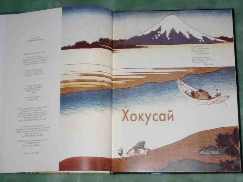 Иллюстрация 1 из 17 для Хокусай - Надежда Виноградова   Лабиринт - книги. Источник: Трухина Ирина