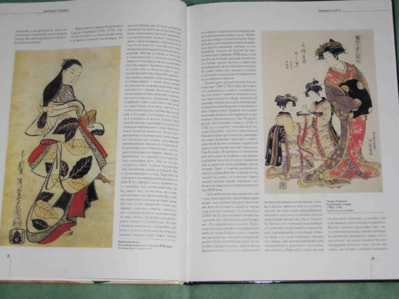 Иллюстрация 1 из 15 для Китагава Утамаро - Надежда Виноградова | Лабиринт - книги. Источник: Трухина Ирина