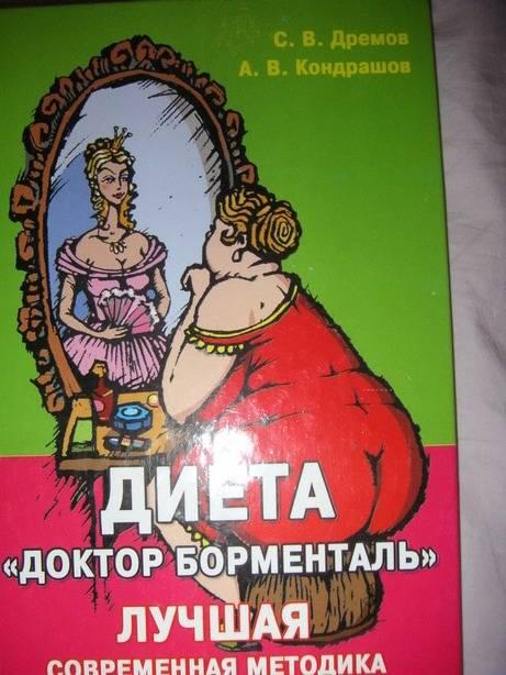 Доктор борменталь — популярные книги.