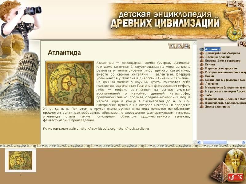 Иллюстрация 1 из 5 для Детская энциклопедия древних цивилизаций (CDpc) | Лабиринт - софт. Источник: enotniydrug