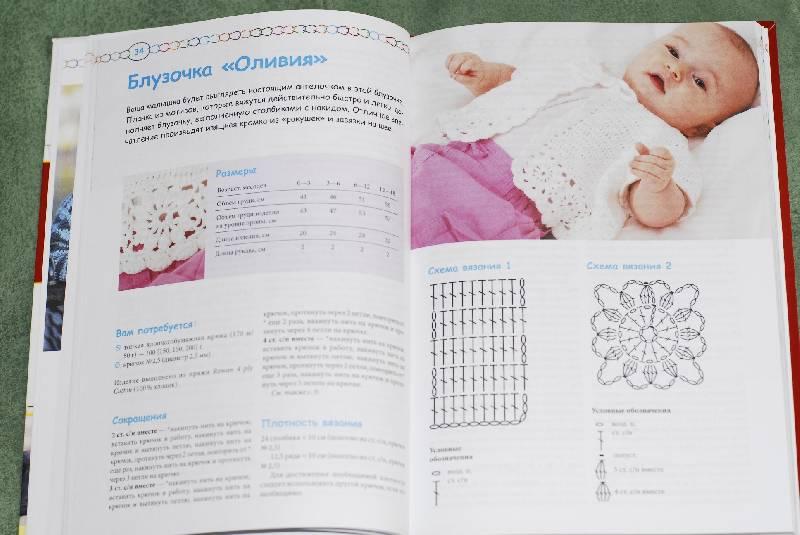 Иллюстрация 1 из 23 для Вяжем крючком для детей. Современные модели и узоры - Сью Уайтинг   Лабиринт - книги. Источник: Tama84