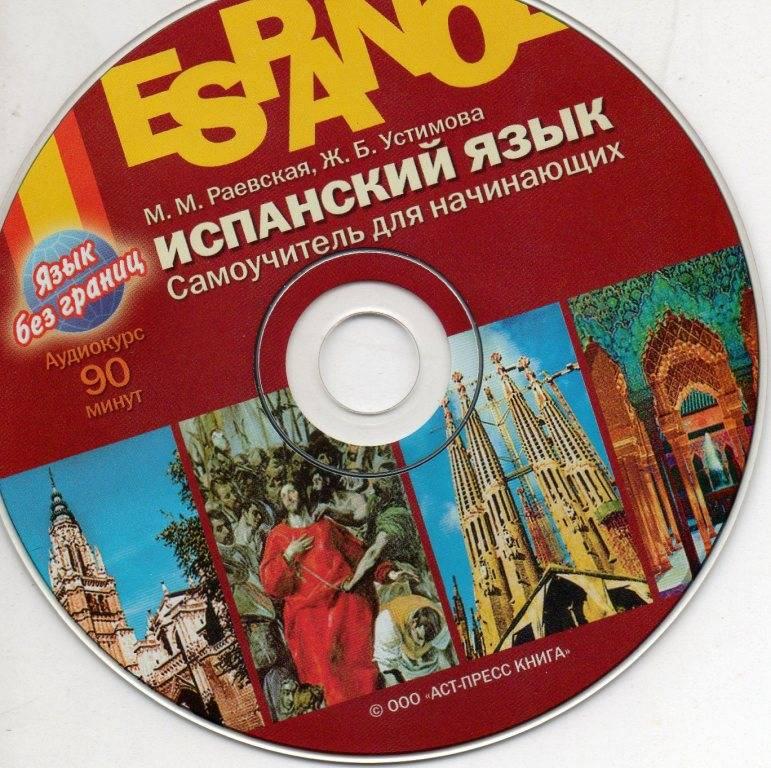 Иллюстрация 3 из 30 для Испанский язык. Самоучитель для начинающих (+CD) - Раевская, Устимова | Лабиринт - книги. Источник: Zhanna
