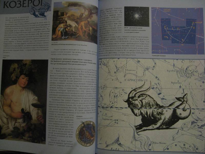 Иллюстрация 1 из 11 для Прогулки по небу. Легенды и мифы о созвездиях - Светлана Дубкова | Лабиринт - книги. Источник: Нюта