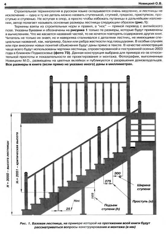 Иллюстрация 1 из 24 для Современные лестницы. проектирование, изготовление, монтаж - Олег Новицкий | Лабиринт - книги. Источник: Joker