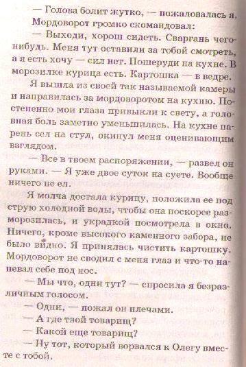 Иллюстрация 1 из 2 для Курортный роман, или Звезда сомнительного счастья - Юлия Шилова | Лабиринт - книги. Источник: Ya_ha