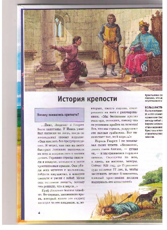 Иллюстрация 1 из 2 для Замки - Ханс-Петер Пешке   Лабиринт - книги. Источник: Ya_ha
