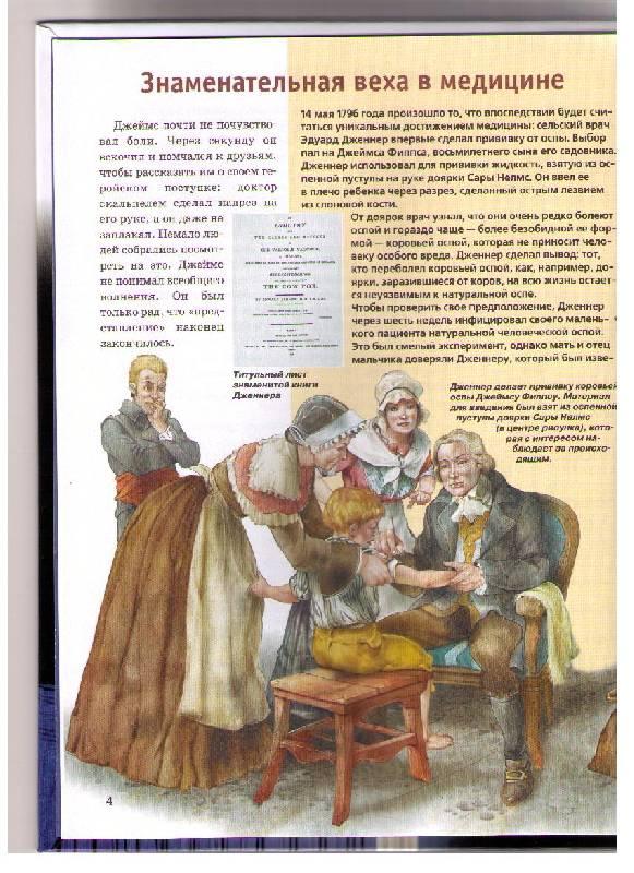 Иллюстрация 1 из 35 для История медицины - Клаудиа Эберхард-Метцгер | Лабиринт - книги. Источник: Ya_ha