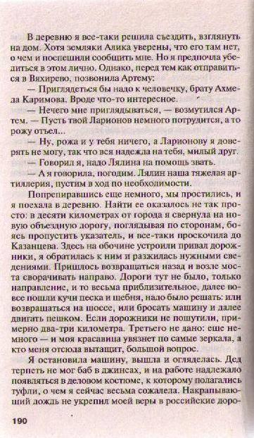 Иллюстрация 1 из 2 для Леди Феникс: Роман - Татьяна Полякова | Лабиринт - книги. Источник: Ya_ha