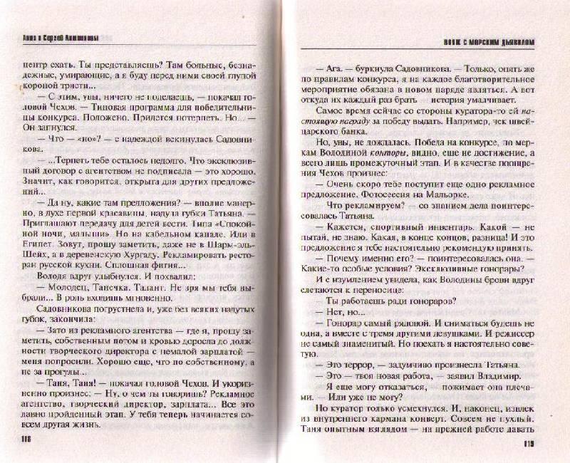 Иллюстрация 1 из 6 для Вояж с морским дьяволом: Роман - Литвинова, Литвинов | Лабиринт - книги. Источник: Ya_ha