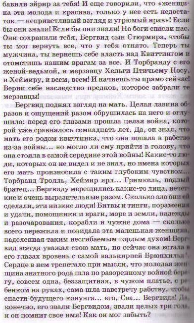 Иллюстрация 1 из 6 для Ведьмина звезда-1: Последний из Лейрингов - Елизавета Дворецкая | Лабиринт - книги. Источник: Ya_ha