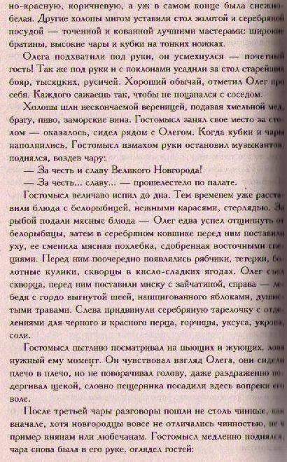Иллюстрация 1 из 3 для Гиперборей: Фантастический роман - Юрий Никитин   Лабиринт - книги. Источник: Ya_ha
