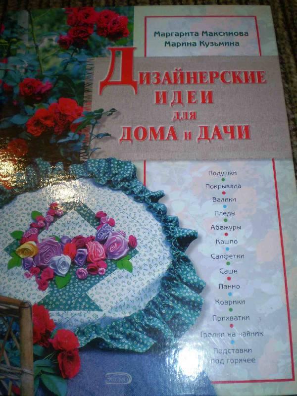 Иллюстрация 1 из 11 для Дизайнерские идеи для дома и дачи - Максимова, Кузьмина | Лабиринт - книги. Источник: С  М В