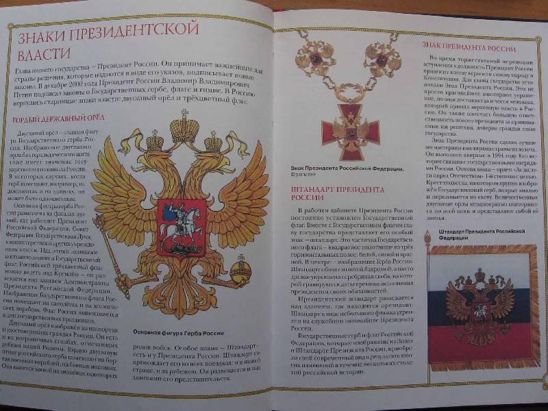 Иллюстрация 1 из 16 для Герб, флаг, гимн России - Марина Голованова   Лабиринт - книги. Источник: Red cat ;)