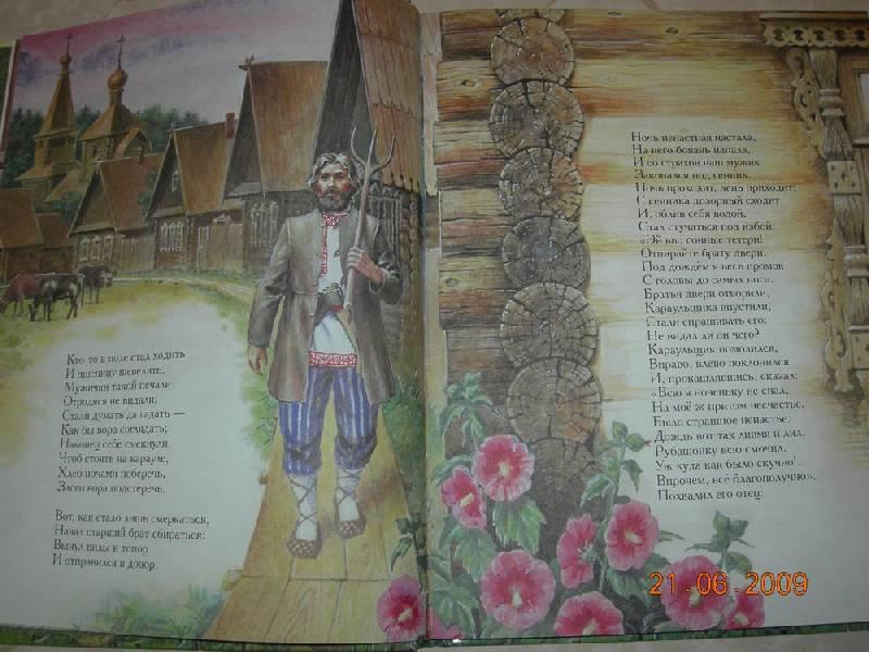 Иллюстрация 1 из 15 для Конек-Горбунок - Петр Ершов | Лабиринт - книги. Источник: Соловей