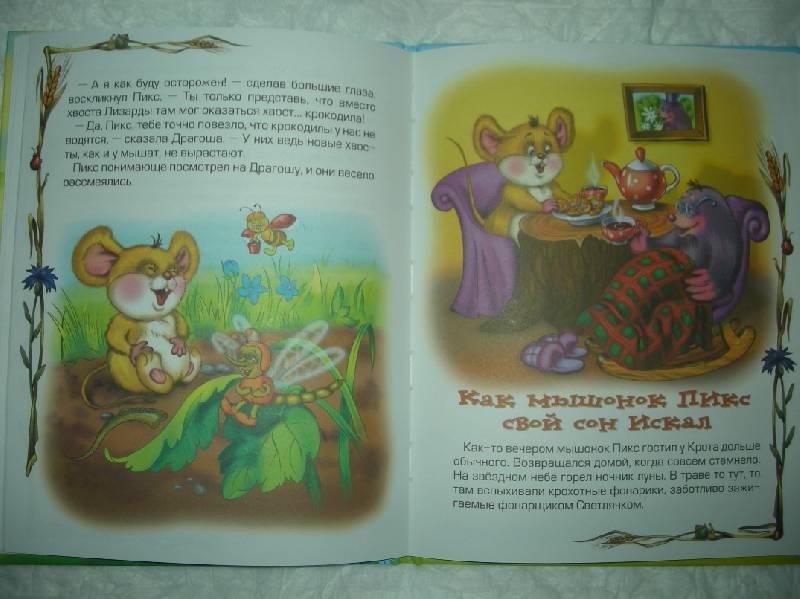 Иллюстрация 1 из 8 для Мышонок Пикс - Тамара Маршалова | Лабиринт - книги. Источник: Мартынова  Анна Владимировна