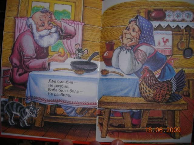 Иллюстрация 1 из 10 для Курочка Ряба | Лабиринт - книги. Источник: Cutty-Sark