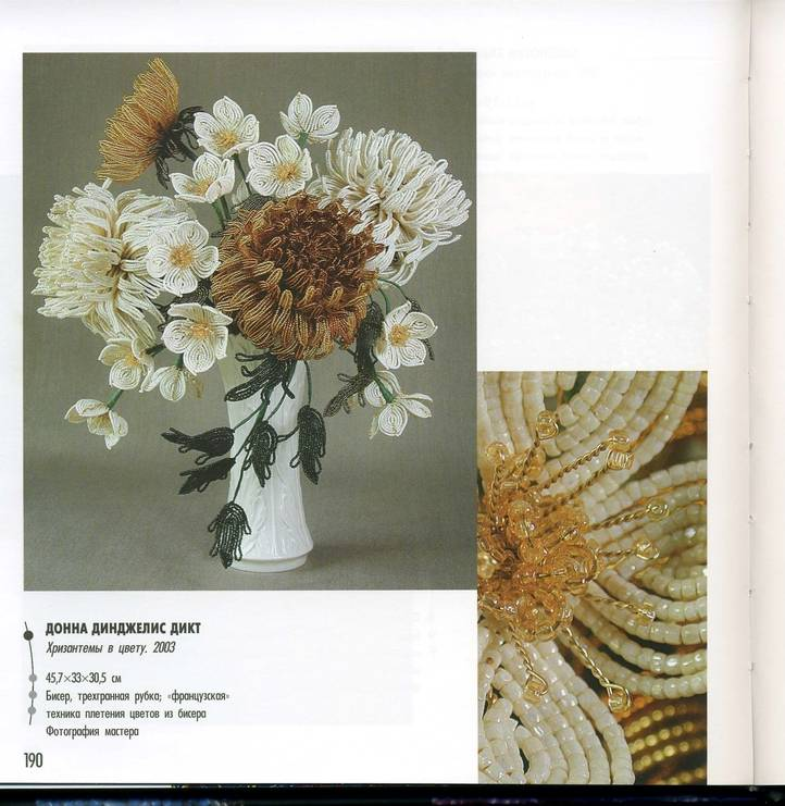 Иллюстрация 1 из 9 для Бисер. 500 лучших мировых изделий. Книга 2 | Лабиринт - книги. Источник: * Ольга *