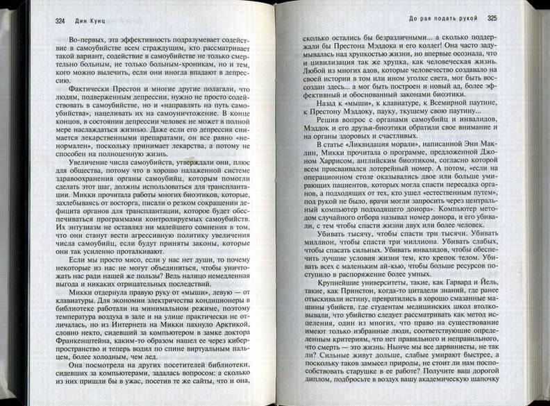 Иллюстрация 1 из 3 для До рая подать рукой: Роман - Дин Кунц   Лабиринт - книги. Источник: * Ольга *