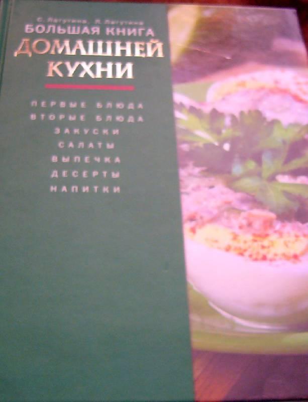 Иллюстрация 1 из 27 для Большая книга домашней кухни - Лагутина, Лагутина | Лабиринт - книги. Источник: Nika