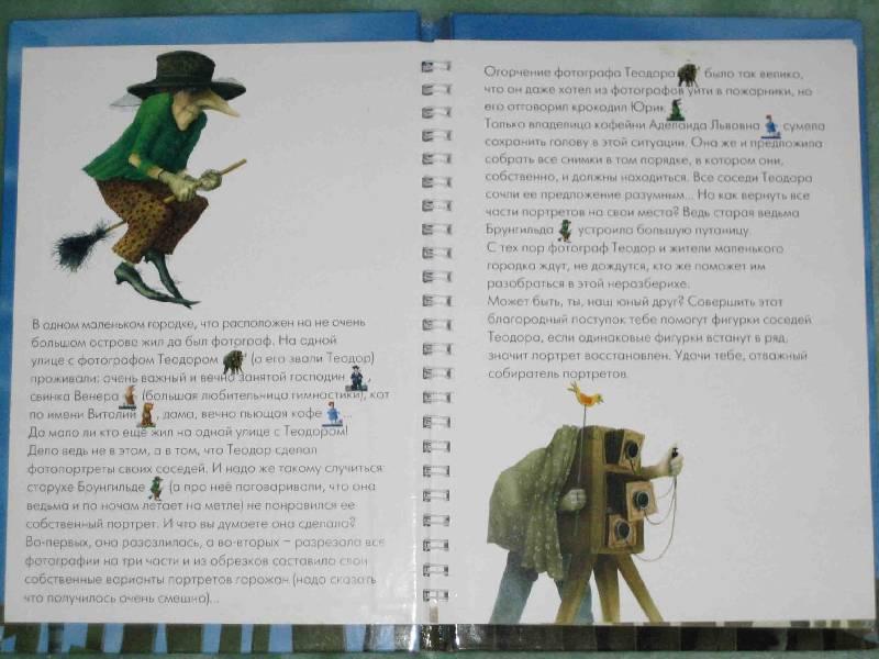 Иллюстрация 1 из 15 для Большая путаница (маленькая синяя)   Лабиринт - книги. Источник: Трухина Ирина
