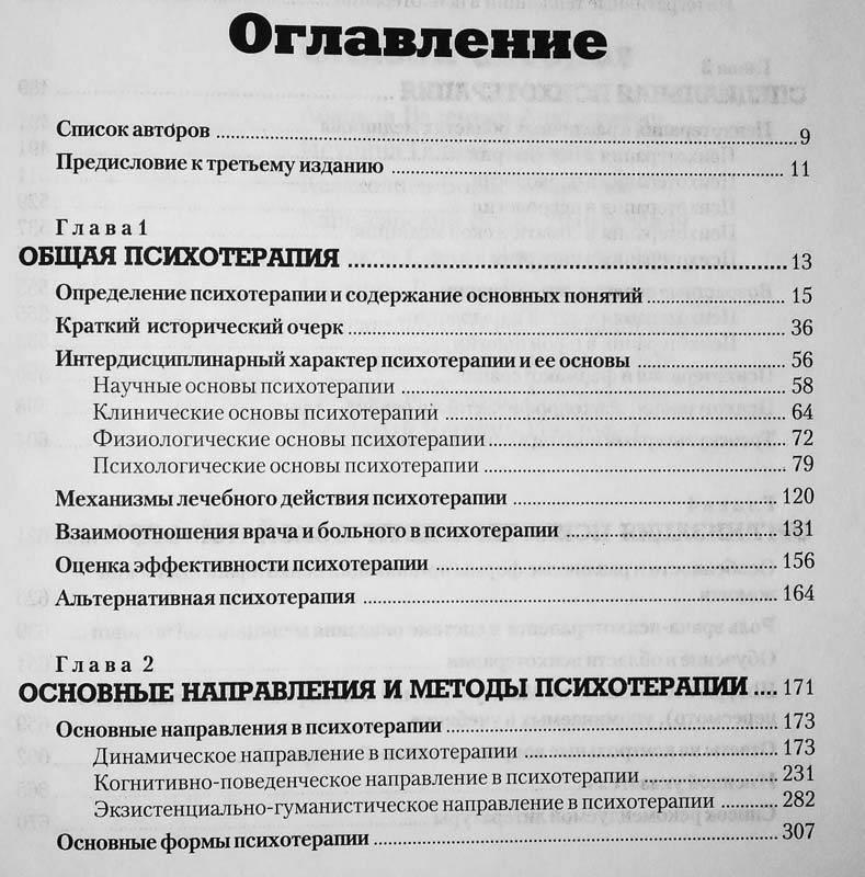 Иллюстрация 1 из 5 для Психотерапия: Учебник. - 3-е издание - Борис Карвасарский | Лабиринт - книги. Источник: Н  Наталья