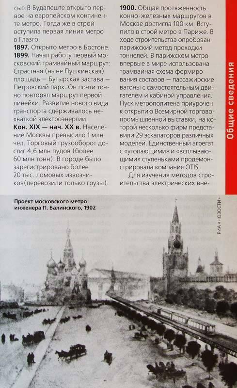 Иллюстрация 1 из 28 для Московское метро, 2 издание - Наумов, Кусый | Лабиринт - книги. Источник: Имярек