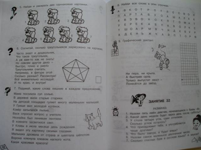 Умник Решебник 4 Класс Математика
