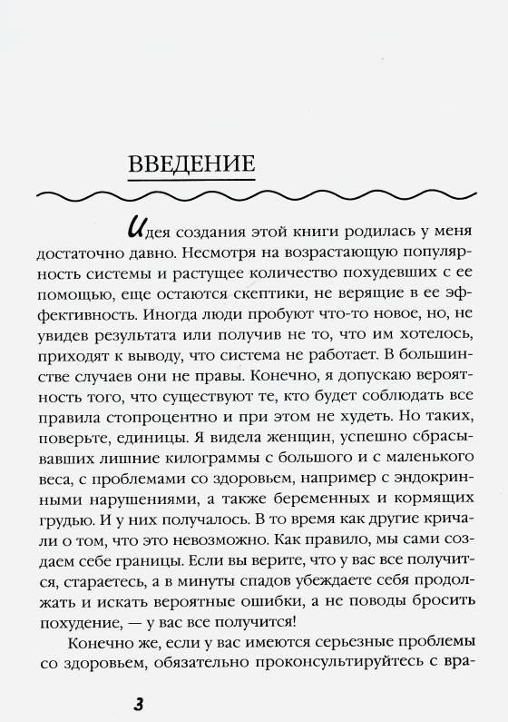 Екатерина мириманова жизнь после похудения