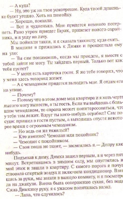 Иллюстрация 1 из 2 для Королева отморозков, или Я женщина, и этим я сильна! - Юлия Шилова   Лабиринт - книги. Источник: Ya_ha