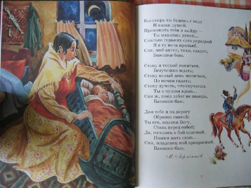 Иллюстрация 1 из 6 для Моя мама. Стихи русских поэтов | Лабиринт - книги. Источник: Синявина Ольга Анатольевна