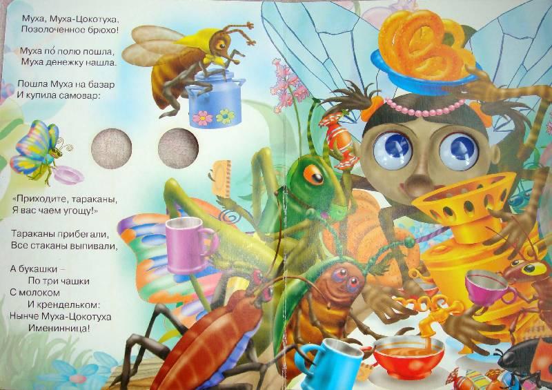 Иллюстрация 1 из 5 для Муха-Цокотуха - Корней Чуковский | Лабиринт - книги. Источник: Амалька