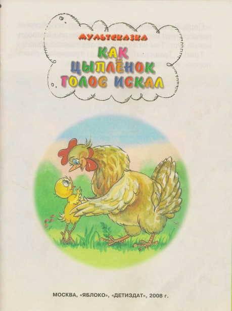 Иллюстрация 1 из 15 для Как цыпленок голос искал - Екатерина Карганова | Лабиринт - книги. Источник: _Елена_