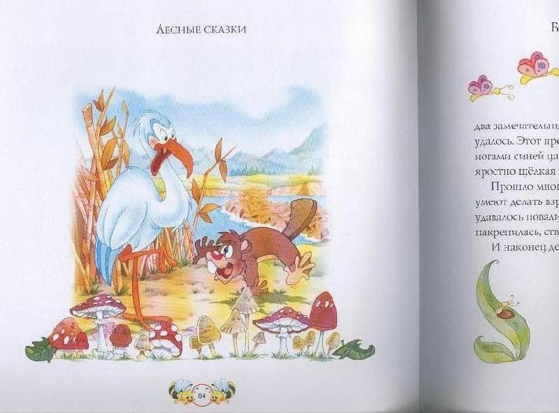 Иллюстрация 1 из 4 для Лесные сказки   Лабиринт - книги. Источник: Пчёлка Майя