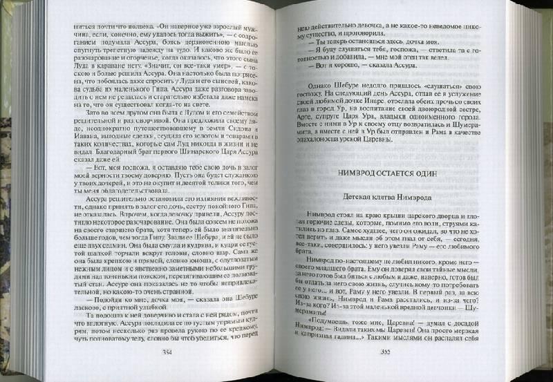 Иллюстрация 1 из 5 для Ассура. Царица Вавилонская - Алексей Остаев | Лабиринт - книги. Источник: * Ольга *