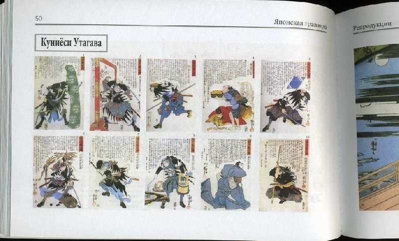 Иллюстрация 1 из 2 для Японская гравюра   Лабиринт - книги. Источник: * Ольга *