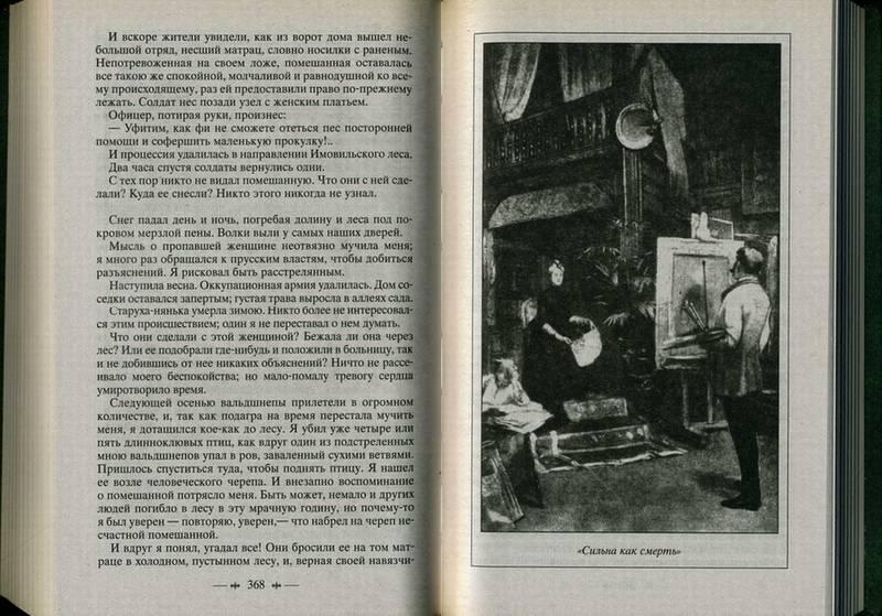 Иллюстрация 1 из 8 для Огонь желания: Романы, новеллы - Ги Мопассан   Лабиринт - книги. Источник: * Ольга *