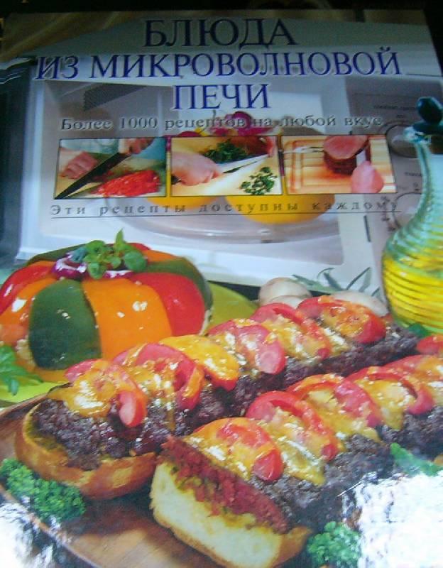 Иллюстрация 1 из 4 для Блюда из микроволновой печи - Ирина Родионова | Лабиринт - книги. Источник: Nika