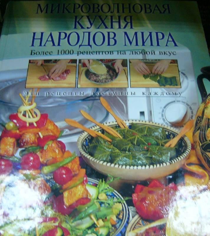 Иллюстрация 1 из 4 для Микроволновая кухня народов мира - Ирина Родионова | Лабиринт - книги. Источник: Nika