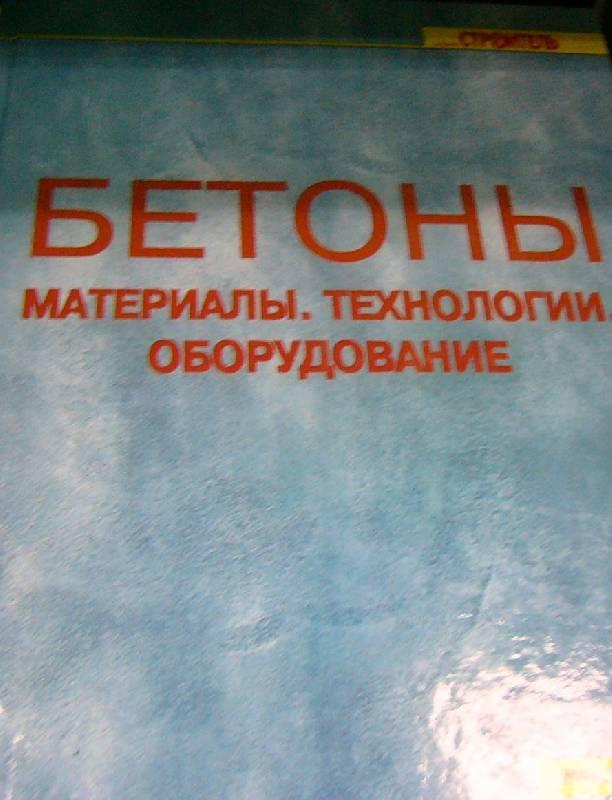 Иллюстрация 1 из 14 для Бетоны. Материалы. Технологии. Оборудование | Лабиринт - книги. Источник: Nika