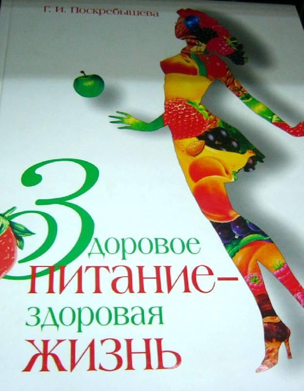 Иллюстрация 1 из 13 для Здоровое питание - здоровая жизнь - Галина Поскребышева | Лабиринт - книги. Источник: Nika
