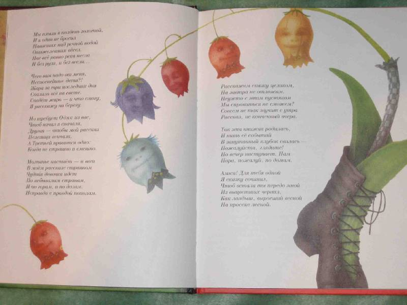 Иллюстрация 1 из 22 для Алиса в стране чудес - Льюис Кэрролл | Лабиринт - книги. Источник: Трухина Ирина
