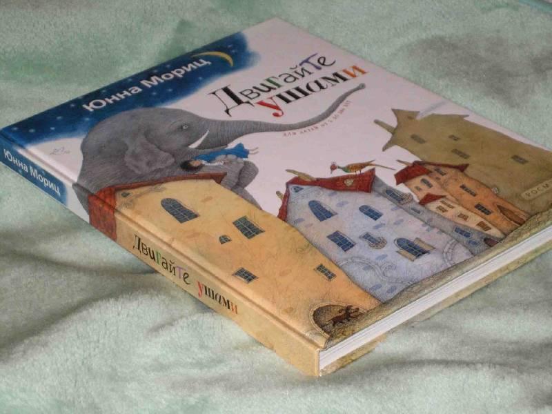 Иллюстрация 1 из 51 для Двигайте ушами: Стихи - Юнна Мориц | Лабиринт - книги. Источник: Трухина Ирина