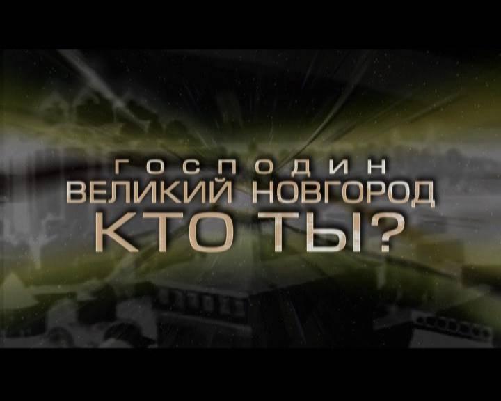 Иллюстрация 1 из 16 для Господин Великий Новгород: Кто ты? Фильм 6 (DVD) | Лабиринт - видео. Источник: Надя