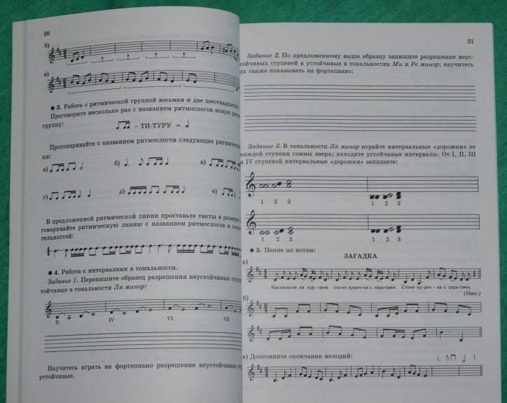 сольфеджио 2 класс учебник фролова