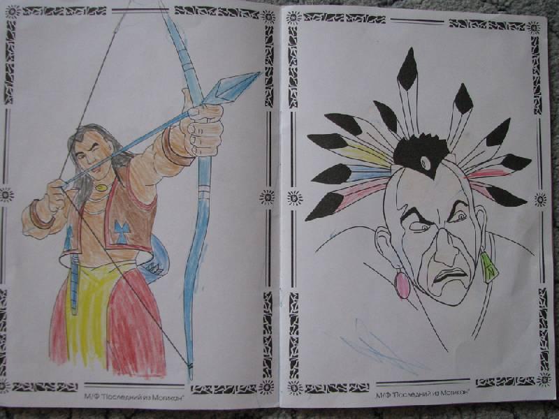 Иллюстрация 1 из 6 для Раскраски: Последний из Могикан | Лабиринт - книги. Источник: Andromeda