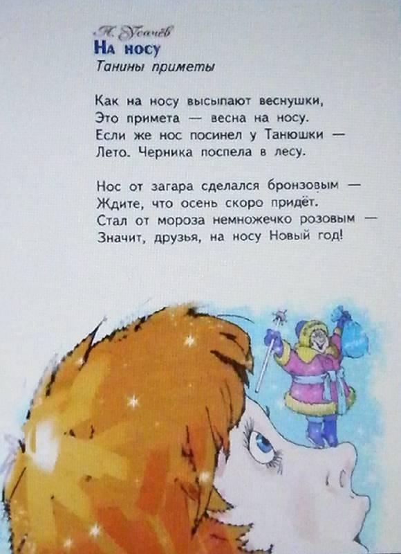 Иллюстрация 1 из 17 для В лесу родилась елочка: Новогодние стихи | Лабиринт - книги. Источник: Panty