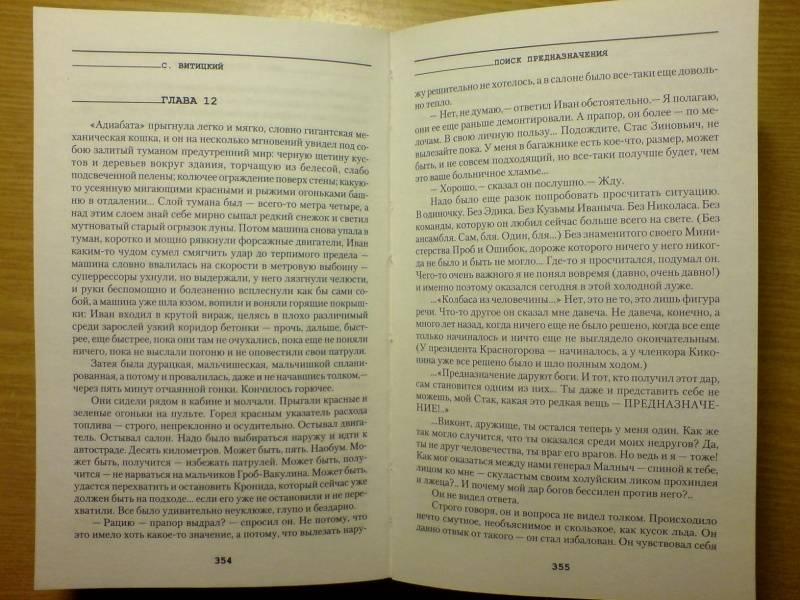Иллюстрация 1 из 2 для Бессильные мира сего - Стругацкий, Стругацкий | Лабиринт - книги. Источник: Dim-Dim