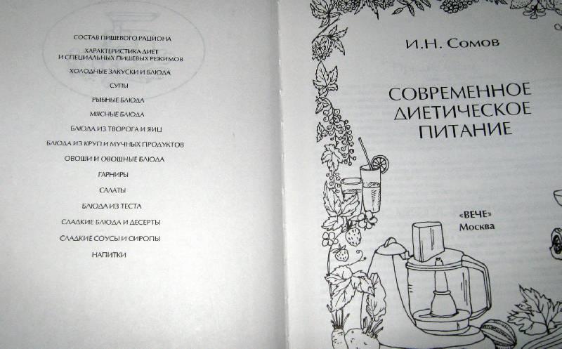 Иллюстрация 1 из 5 для Современное диетическое питание - Иван Сомов | Лабиринт - книги. Источник: Спанч Боб